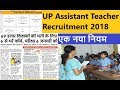 UP 69000 All Are Eligible | Assistant Teacher | Apply Online | NCTE | UPTET | CTET