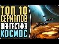 """ТОП 10 Сериалов: """"Космическая фантастика"""" #Кино"""