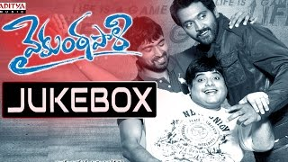Vykuntapali Telugu Movie Songs Jukebox