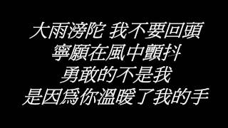 勇敢的不是我 Cover (lyrics)