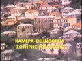 ΓΑΡΔΙΚΙ-ΠΑΧΤΟΥΡΙ-ΜΕΣΟΧΩΡΑ-ΑΣΠΡΟΠΟΤΑΜΟΣ-1987-1ο