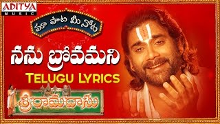 Nanu Brovamani Full Song With Telugu Lyrics || Sri Ramadasu