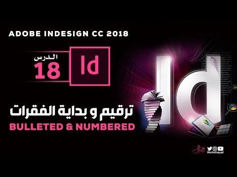 18- الترقيم وبداية الفقرات في الانديزاين  ::  Adobe InDesign CC 2018
