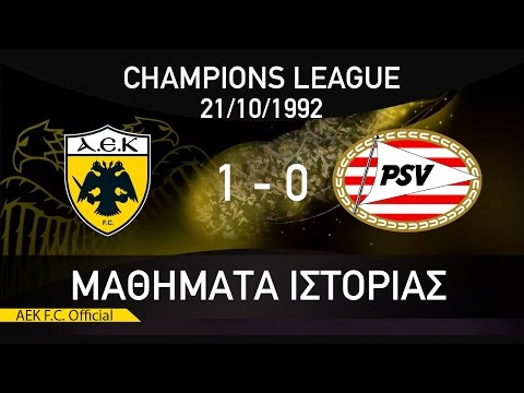 ??T????? ?S?????S / #10 AEK F.C - PSV 1-0 / HISTORY LESSONS
