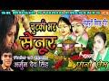 विवाह गीत/चुटकी भर सेनुर/bhojpuri wedding song/singer pano prem