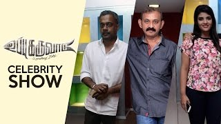 Watch Gautham Menon, Aishwarya Rajesh at Uppu Karuvadu Celebrity Show! Red Pix tv Kollywood News 27/Nov/2015 online