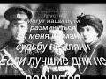 Фрагмент с середины видео Жанна Бичевская - Если можешь прости