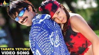 Taratha Yettuku Pota Video Song - Krishna
