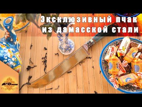 """Пчак из нержавеющего дамаска """"Сливовый спас"""" от усто Хаттаба Хакимова"""