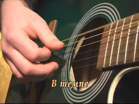 Уроки игры на гитаре для начинающих (Часть 1)
