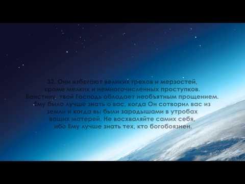 Сура 53. Ан-Надж (Звезда)