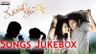 Kudirithe Kappu Coffee Full Songs Jukebox