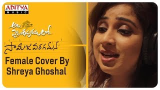 Samajavaragamana Female Cover By Shreya Ghoshal | Ala Vaikunthapurramuloo