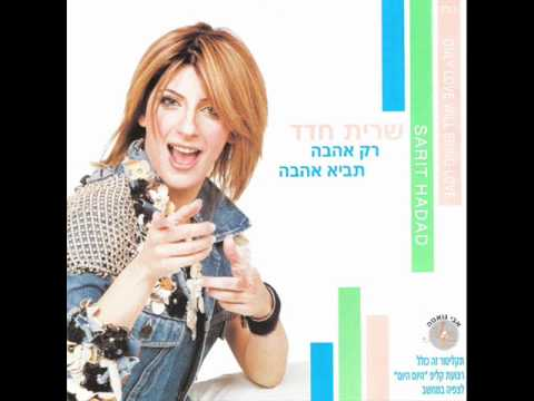 שרית חדד - אם תאהב אותי - Sarit Hadad - Em Toav oti