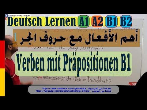 #4 B1 Verben mit Präpositionen | أهم الأفعال مع حروف الجر