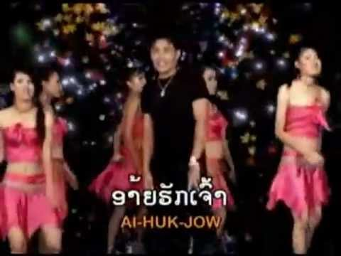 ເພງລາວ เพลงลาว Lao song - Sao Seno