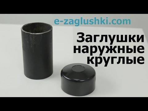 Как на пластиковой трубе сделать заглушку