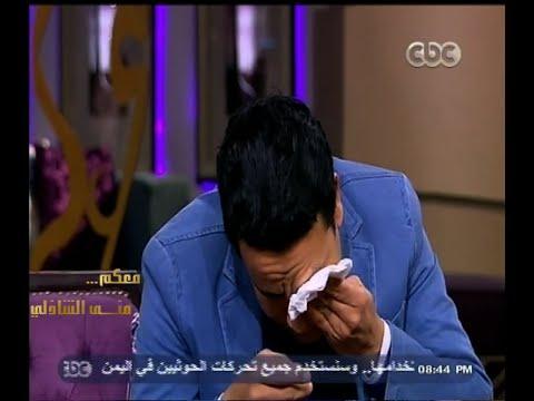 شاهد .. لماذا انهار الفنان سامح حسين من البكاء مع مني الشاذلي