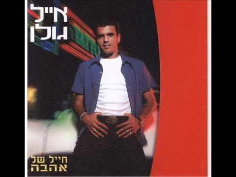 אייל גולן אוהב אותך לנצח Eyal Golan