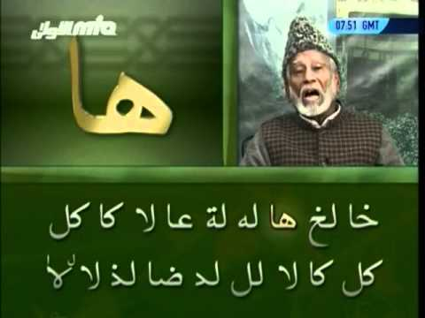 Yassarnal Quran Lesson #11 - Learn to Read & Recite Holy Quran - Islam Ahmadiyyat (Urdu)