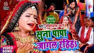 (कन्यादान) आजु की रतिया पापा जागल रहिहS - Aaju Ki Ratiya Papa Jagal Rahiya  Munni Lal Pyare