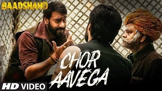 Chor Aavega Video Song - Baadshaho
