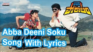 Abba Deeni Soku Full Song With Lyrics - Aakhari Poratam