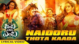 Naidoru Thota Kaada Lyrical | Jamba Lakidi Pamba