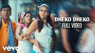 Ghatikudu - Dheko Dheko Video
