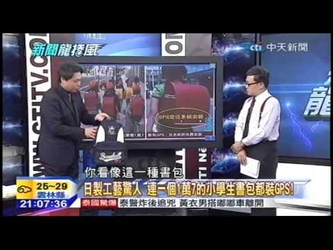 新聞龍捲風 20150820
