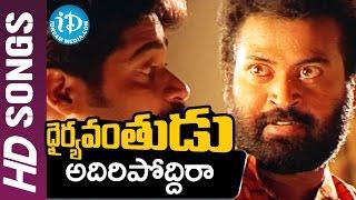 Adiri Poddira Video Song - Dhairyavanthudu