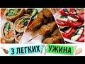 3 легких УЖИНА💪🏻Что приготовить на ужин?  ПРАВИЛЬНОЕ ПИТАНИЕ #CookingOlya