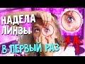 НАДЕЛА ЛИНЗЫ в ПЕРВЫЙ РАЗ - моя РЕАКЦИЯ | Все про цветные контактные линзы #superglazki | Marisha MT