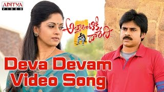 Deva Devam Video Song || Attarintiki Daredi Video Song