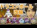 パズドラ【ドラゴンボールコラボ】改級 パンドラPT