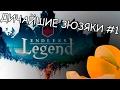 Endless Legend: Дичайшие Зюзяки 1