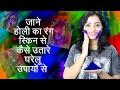 जाने होली का रंग स्किन से कैसे उतारे घरेलु उपायों से | Home Remedies to Remove Holi Colors | Hindi