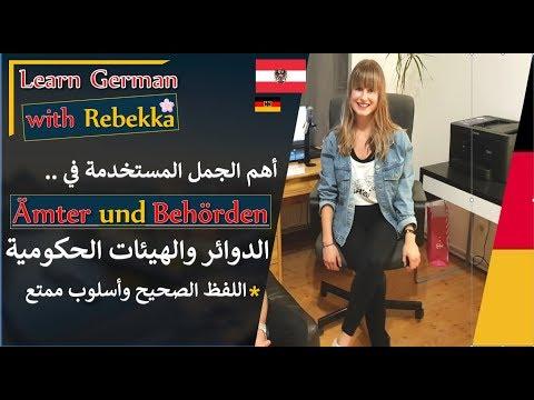 جمل هامة في الدوائر الحكومية - تعلم اللغة الالمانية مع ريبيكا