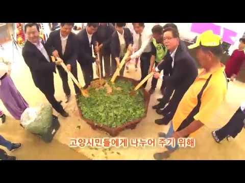 제4회 일산열무..