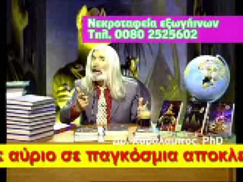 diafimisi NOVA nekrotafia eksoghinwn GREEK TV