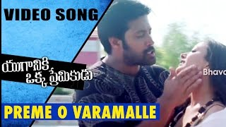 Preme O Varamalle Video Song - Yuganiki Okka Premikudu Movie Songs