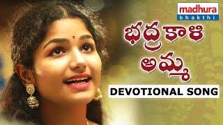 Bhadrakali Amma Devotional Song - SiraSri