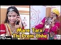 Mane Tara Thi Prem Chhe | Latest Gujarati Song 2014 | Love Video Song in Full HD