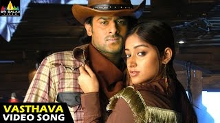 Munna Songs | Vasthava Vasthava Video Song