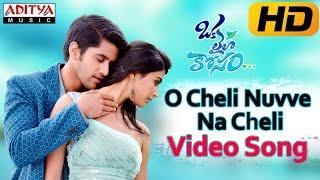 O Cheli Nuvve Na Cheli Full Video Song || Oka Laila Kosam