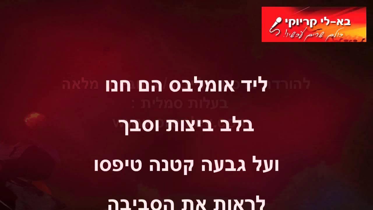 הבלדה על יואל משה סלומון - פלייבק - קריוקי