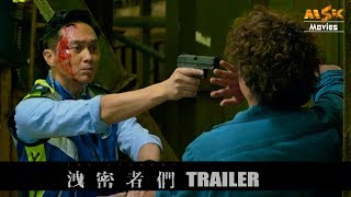 The Leaker Official Trailer 2018 | Herman Yau | #MSKMovies