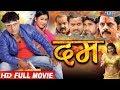 Superhit Bhojpuri Movie 2019 | DUM - दम - | Bablu Arya, Priyanka Pandit | Bhojpuri Full Film 2019