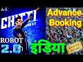 2.0 Robot Advance Booking इंडिया में, Akshay Kumar, Rajnikant, 2.O Robot 2018