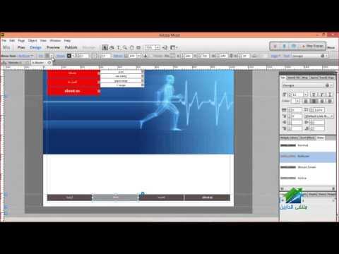 تصميم المواقع باستخدام برنامج Adobe Muse | أكاديمية الدارين | محاضرة 2